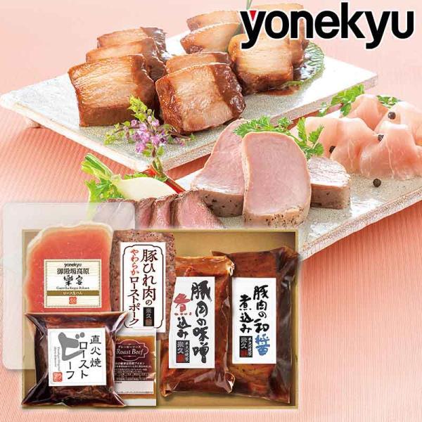 敬老の日 お歳暮 ギフト 詰め合わせ 米久のオードブル セット お祝い プレゼント のし メッセージ お取り寄せグルメ 人気 2019 ご飯のお供 おかず おつまみ|yonekyu