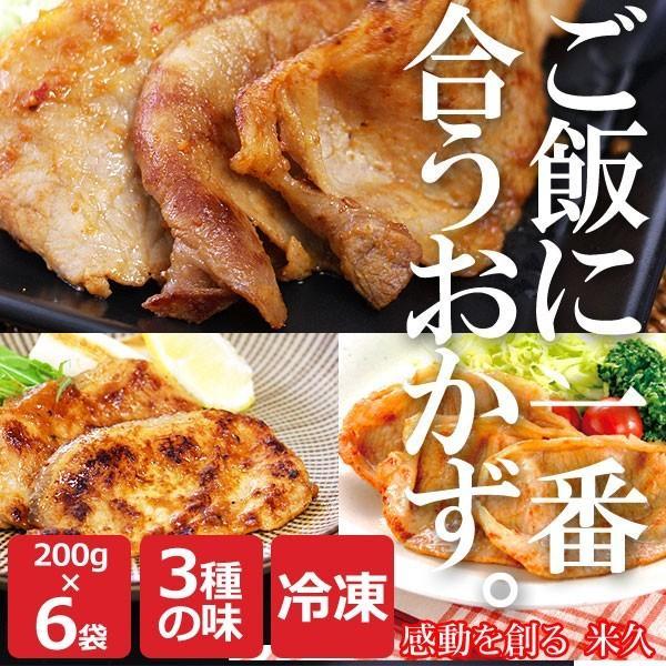 お取り寄せグルメ 2つの味噌漬けと生姜焼き セット(家庭用) 詰め合わせ ディナー 人気 2019 ご飯のお供 ごはんに合うおかず 豚ロース肉 お肉 食べ物|yonekyu