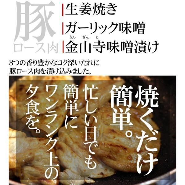 お取り寄せグルメ 2つの味噌漬けと生姜焼き セット(家庭用) 詰め合わせ ディナー 人気 2020 ご飯のお供 ごはんに合うおかず 豚ロース肉 お肉 食べ物|yonekyu|02
