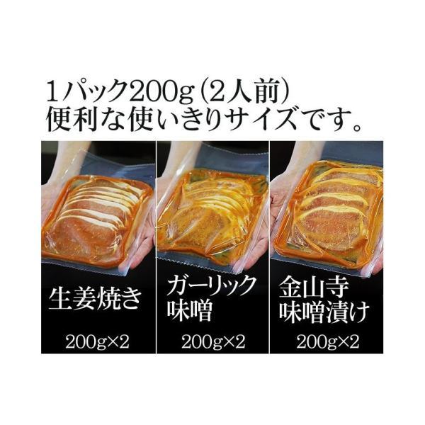 お取り寄せグルメ 2つの味噌漬けと生姜焼き セット(家庭用) 詰め合わせ ディナー 人気 2020 ご飯のお供 ごはんに合うおかず 豚ロース肉 お肉 食べ物|yonekyu|06
