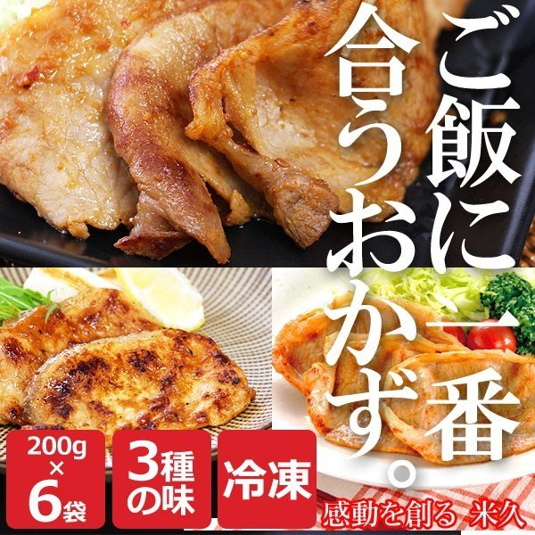 お取り寄せグルメ 2つの味噌漬けと生姜焼き セット(家庭用) 詰め合わせ ディナー 人気 2019 ご飯のお供 ごはんに合うおかず 豚ロース肉 お肉 食べ物|yonekyu|07