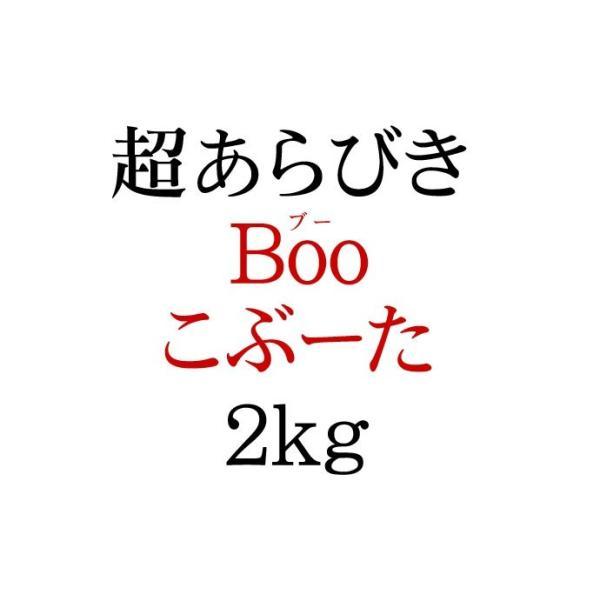 お取り寄せグルメ Booこぶーた 2kg 敬老の日 オードブル 人気 2019 ご飯のお供 ソーセージ ウィンナー ミニフランク あらびき お弁当 業務用 冷凍 食べ物|yonekyu|03