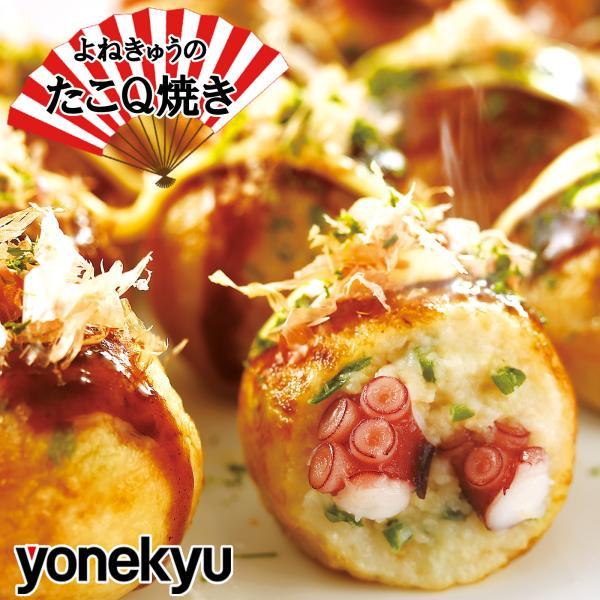 お取り寄せグルメ たこQ焼き 50個 セット たこ焼き たこやき 大粒 オードブル ディナー パーティー 人気 2020 ご飯のお供 おかず 簡単 お手軽 お惣菜 冷凍食品|yonekyu