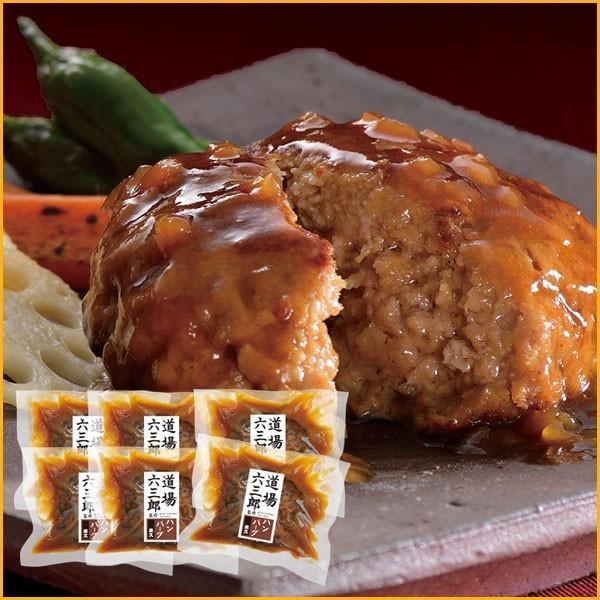 お取り寄せグルメ 道場六三郎監修 ハンバーグ 母の日 ご飯のお供 牛肉 惣菜 おかず セット オードブル ディナー yonekyu