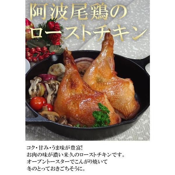 <蔵出しセール>阿波尾鶏のローストチキン 1本 骨付きもも ローストレッグ 鶏肉 地鶏 バレンタインデー ディナー お取り寄せグルメ 人気 2020 ご飯のお供 お肉|yonekyu|02
