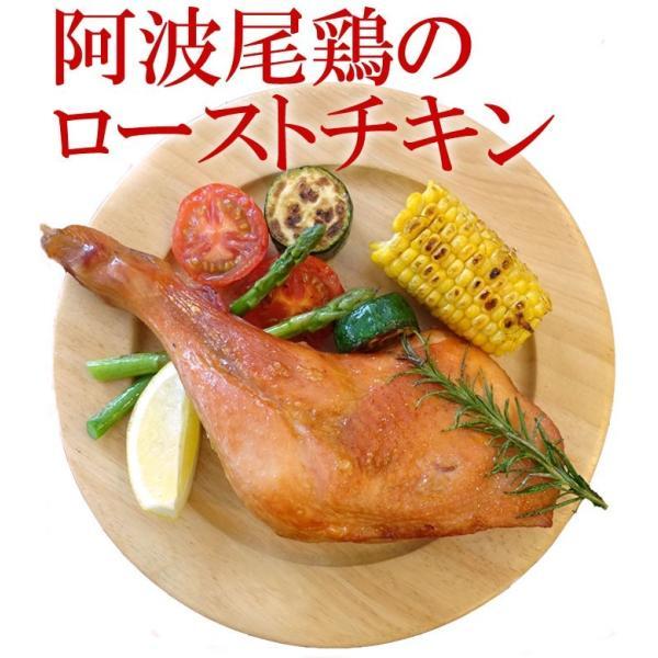 <蔵出しセール>阿波尾鶏のローストチキン 1本 骨付きもも ローストレッグ 鶏肉 地鶏 バレンタインデー ディナー お取り寄せグルメ 人気 2020 ご飯のお供 お肉|yonekyu|09