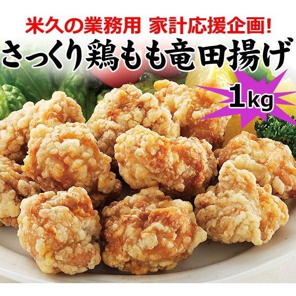 クリスマス ディナー オードブル さっくり鶏もも竜田揚げ1kg パーティー お取り寄せグルメ 人気 2019 ご飯のお供 唐揚げ から揚げ 温めるだけ 業務用 冷凍食品|yonekyu|02