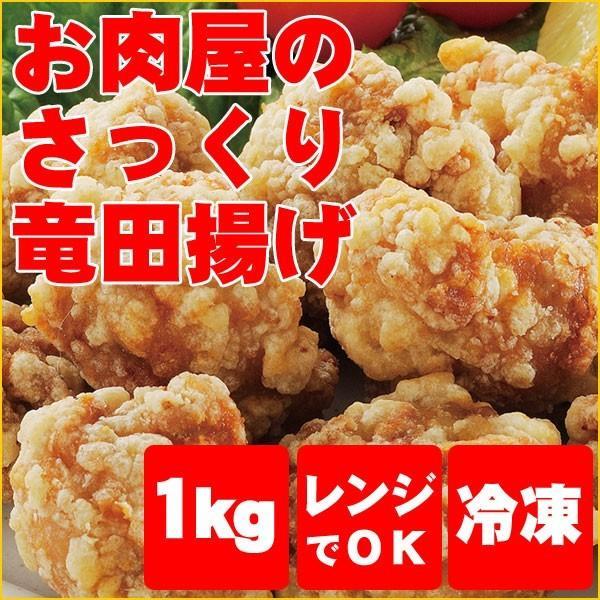 クリスマス ディナー オードブル さっくり鶏もも竜田揚げ1kg パーティー お取り寄せグルメ 人気 2019 ご飯のお供 唐揚げ から揚げ 温めるだけ 業務用 冷凍食品|yonekyu|04
