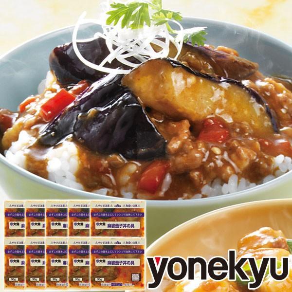 お取り寄せグルメ ミニ麻婆茄子丼の具 10食 セット 父の日 ディナー 人気 2019 ご飯のお供 中華 中華丼 麻婆ナス マーボー 温めるだけ まとめ買い 冷凍食品|yonekyu