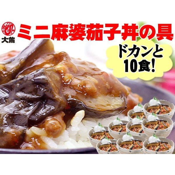 お取り寄せグルメ ミニ麻婆茄子丼の具 10食 セット 父の日 ディナー 人気 2019 ご飯のお供 中華 中華丼 麻婆ナス マーボー 温めるだけ まとめ買い 冷凍食品|yonekyu|03