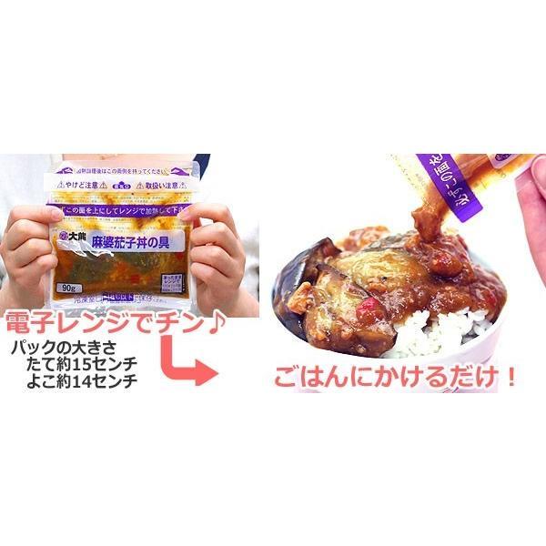 お取り寄せグルメ ミニ麻婆茄子丼の具 10食 セット 父の日 ディナー 人気 2019 ご飯のお供 中華 中華丼 麻婆ナス マーボー 温めるだけ まとめ買い 冷凍食品|yonekyu|05