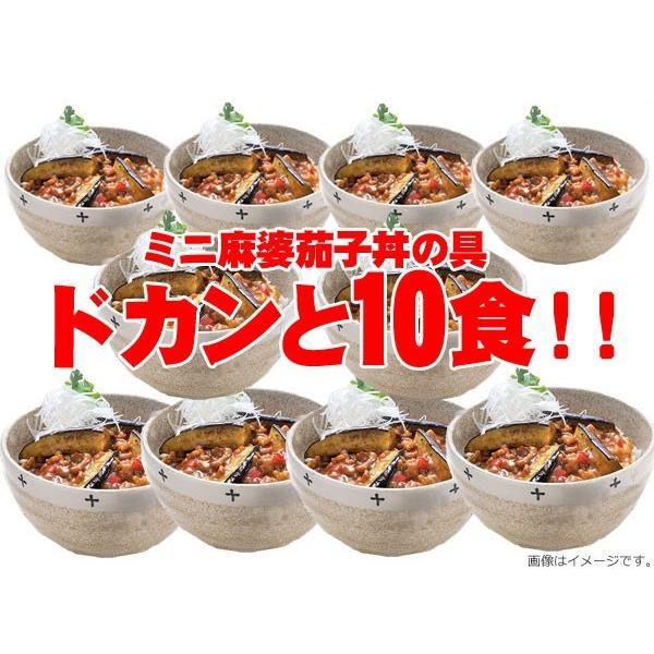 お取り寄せグルメ ミニ麻婆茄子丼の具 10食 セット 父の日 ディナー 人気 2019 ご飯のお供 中華 中華丼 麻婆ナス マーボー 温めるだけ まとめ買い 冷凍食品|yonekyu|06