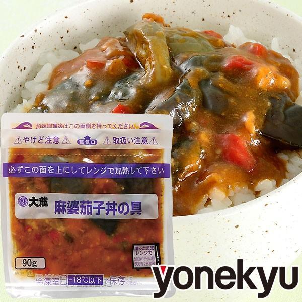 お取り寄せグルメ ミニ麻婆茄子丼の具 10食 セット 父の日 ディナー 人気 2019 ご飯のお供 中華 中華丼 麻婆ナス マーボー 温めるだけ まとめ買い 冷凍食品|yonekyu|09