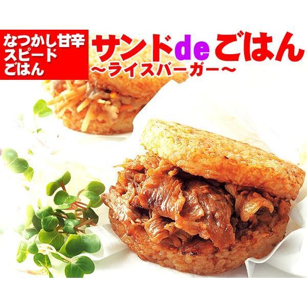 お取り寄せグルメ ライスバーガー サンド de ごはん 国産米 オードブル ホワイトデー ディナー 人気 2020 ご飯のお供 おにぎり おむすび 冷凍食品|yonekyu|02