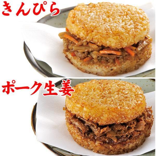 お取り寄せグルメ ライスバーガー サンド de ごはん 国産米 オードブル ホワイトデー ディナー 人気 2020 ご飯のお供 おにぎり おむすび 冷凍食品|yonekyu|03