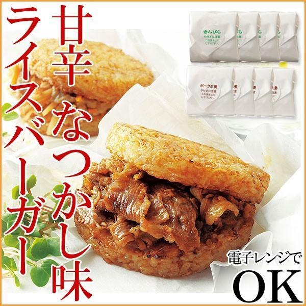 お取り寄せグルメ ライスバーガー サンド de ごはん 国産米 オードブル ホワイトデー ディナー 人気 2020 ご飯のお供 おにぎり おむすび 冷凍食品|yonekyu|06