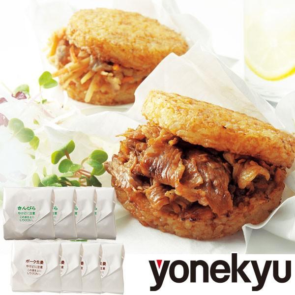 お取り寄せグルメ ライスバーガー サンド de ごはん 国産米 オードブル ホワイトデー ディナー 人気 2020 ご飯のお供 おにぎり おむすび 冷凍食品|yonekyu|07