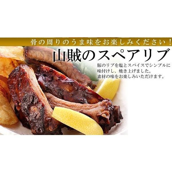 お取り寄せグルメ 山賊のスペアリブ ハーフ 6個 セット ハロウィン ディナー オードブル 人気 2019 ご飯のお供 おかず おつまみ ロースト 豚肉 骨付き肉 お肉|yonekyu|06