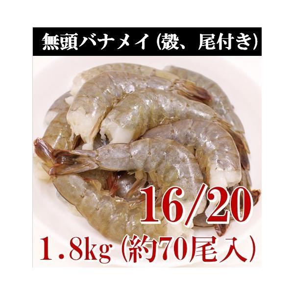 無頭バナメイエビ・16/20・1.8kgブロック(約64-80尾入)えび・海老