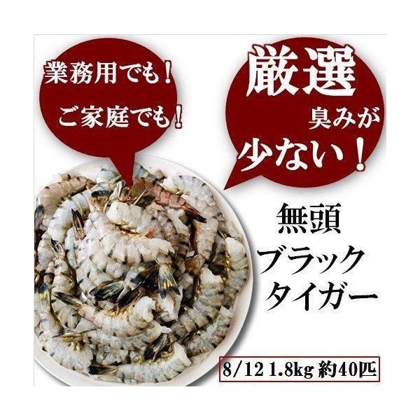 超特大!!無頭ブラックタイガー8/12・1.8kg(約40尾入) 海老・エビ・えび