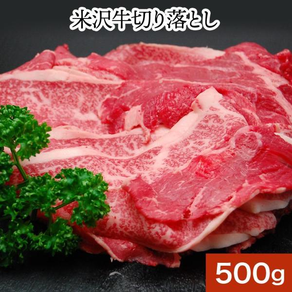 肉 牛肉 和牛 送料無料 米沢牛 黒毛和牛 切り落とし 500g 冷凍便