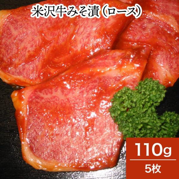 肉 牛肉 和牛 米沢牛 みそ漬 ロース 110g5枚  冷蔵便 黒毛和牛 牛肉 ギフト プレゼント