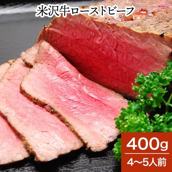 お中元 2021 ギフト 肉 牛肉 和牛 米沢牛  ギフト プレゼント ロースト ビーフ 400g 4〜5人前 たれ付