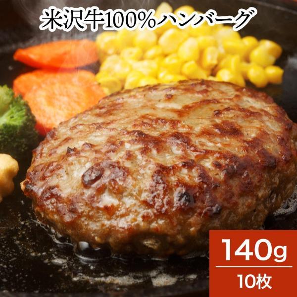 お中元 2021 ギフト 肉 牛肉 和牛 米沢牛  送料無料 お肉 高級 ギフト プレゼントまとめ 買い 米沢牛100%ハンバーグ 140g10枚