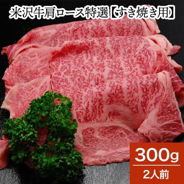 敬老の日 2021 ギフト 肉 牛肉 和牛 米沢牛  送料無料 お肉 高級 ギフト プレゼントまとめ 買い 米沢牛肩ロース特選 300g(2人前) すき焼き