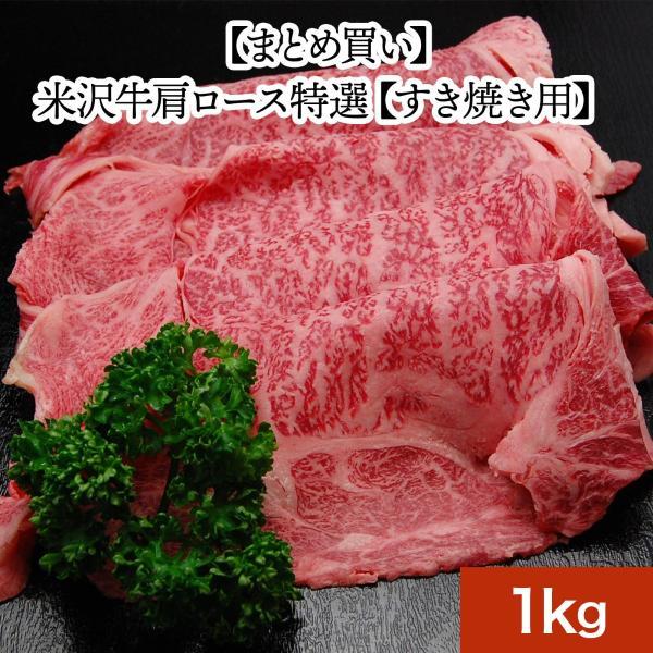 敬老の日 2021 ギフト 肉 牛肉 和牛 米沢牛 送料無料 お肉 高級 ギフト プレゼントまとめ 買い 米沢牛肩ロース特選 1kg すき焼き