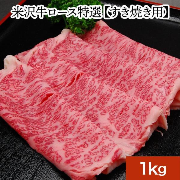敬老の日 2021 ギフト 肉 牛肉 和牛 米沢牛 送料無料 お肉 高級 ギフト プレゼントまとめ 買い 米沢牛ロース特選 1kg すき焼き