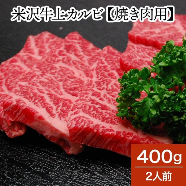 ハロウィン 2021 ギフト 肉 牛肉 和牛 米沢牛  送料無料 お肉 高級 ギフト プレゼントまとめ 買い 米沢牛上カルビ 400g(2人前) 焼肉