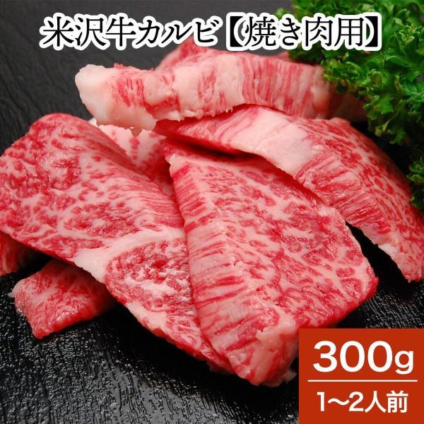 お中元 2021 ギフト 肉 牛肉 和牛 米沢牛  送料無料 お肉 高級 ギフト プレゼントまとめ 買い 米沢牛カルビ 300g(1〜2人前) 焼肉