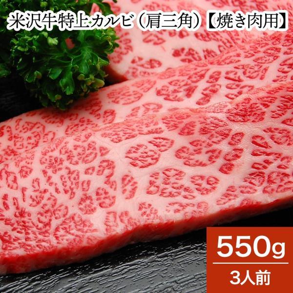 お中元 2021 ギフト 肉 牛肉 和牛 米沢牛  送料無料 お肉 高級 ギフト プレゼントまとめ 買い 米沢牛特上カルビ(肩三角) 550g(3人前) 焼肉
