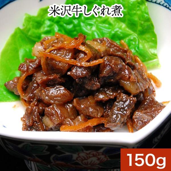 肉 牛肉 和牛 米沢牛 しぐれ煮  150g  冷蔵便 黒毛和牛 牛肉 ギフト プレゼント