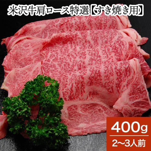 肉 牛肉 和牛 米沢牛 肩ロース特選 すき焼き用  400g 2〜3人前  冷蔵便 黒毛和牛 牛肉 ギフト プレゼント