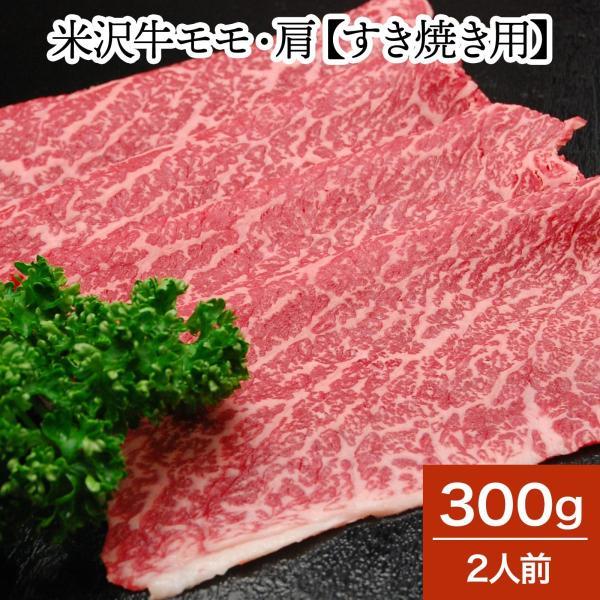 肉 牛肉 和牛 米沢牛 モモ・肩 すき焼き用  300g 2人前  冷蔵便 黒毛和牛 牛肉 ギフト プレゼント