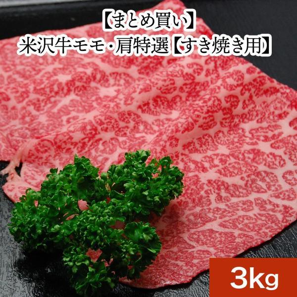 まとめ 買い お中元 2021 ギフト 肉 牛肉 和牛 米沢牛  ギフト プレゼント モモ 肩 特選 すき焼き 用 3kg 冷凍便