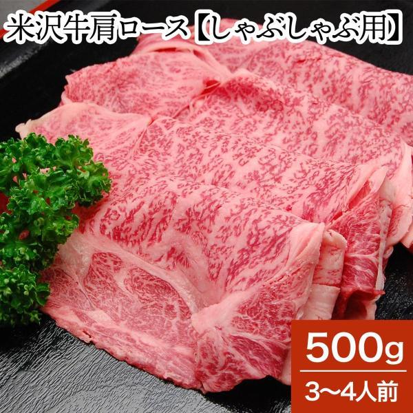 肉 牛肉 和牛 米沢牛 肩ロース しゃぶしゃぶ用  500g 3〜4人前  冷蔵便 黒毛和牛 牛肉 ギフト プレゼント