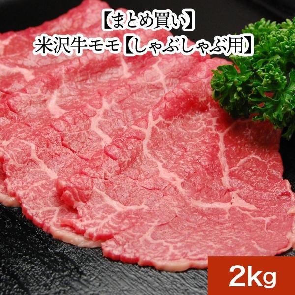 まとめ 買い ハロウィン 2021 ギフト 肉 牛肉 和牛 米沢牛  ギフト プレゼント モモ しゃぶしゃぶ 用 2kg 冷凍便