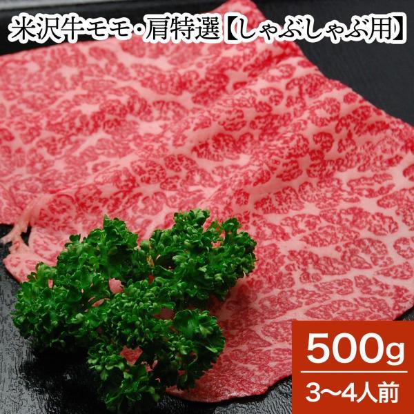 肉 牛肉 和牛 米沢牛 モモ・肩特選 しゃぶしゃぶ用  500g 3〜4人前  冷蔵便 黒毛和牛 牛肉 ギフト プレゼント