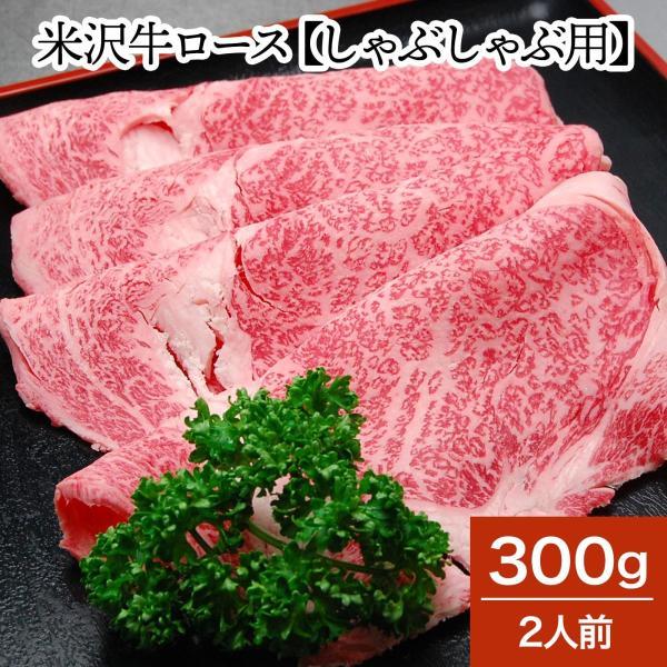 肉 牛肉 和牛 米沢牛 ロース しゃぶしゃぶ用  300g 2人前  冷蔵便 黒毛和牛 牛肉 ギフト プレゼント