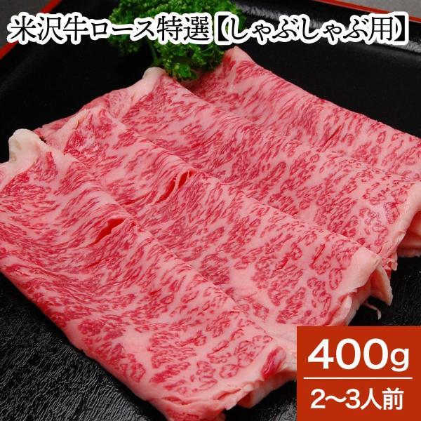 肉 牛肉 和牛 米沢牛 ロース特選 しゃぶしゃぶ用  400g 2〜3人前  冷蔵便 黒毛和牛 牛肉 ギフト プレゼント