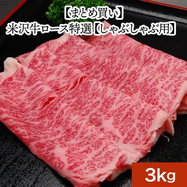 まとめ 買い お中元 2021 ギフト 肉 牛肉 和牛 米沢牛  ギフト プレゼント ロース 特選 しゃぶしゃぶ 用 3kg 冷凍便