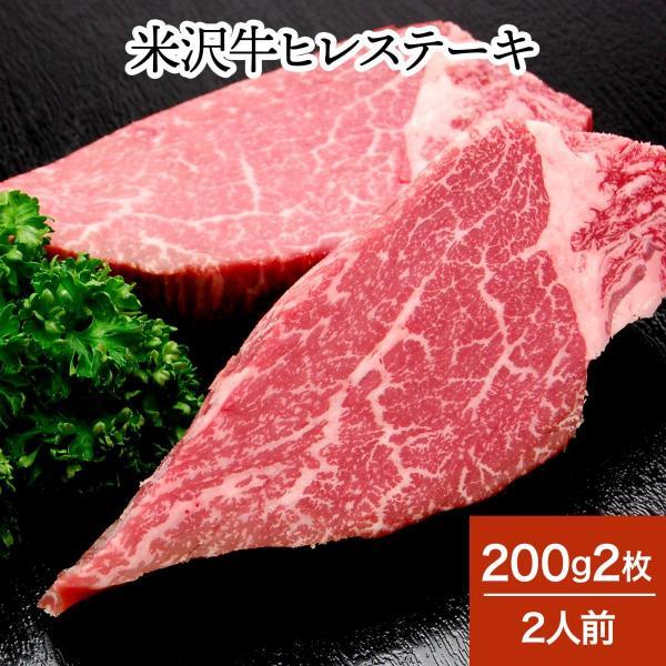 肉 牛肉 和牛 米沢牛 ヒレステーキ  200g2枚 2人前  冷蔵便 黒毛和牛 牛肉 ギフト プレゼント