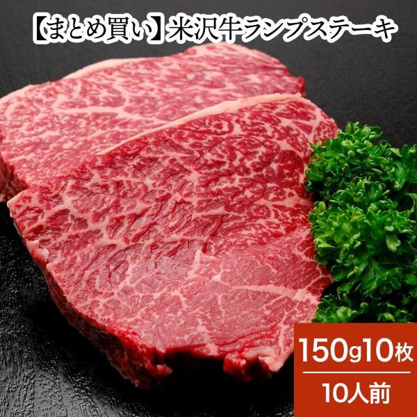 まとめ 買い ハロウィン 2021 ギフト 肉 牛肉 和牛 米沢牛  ギフト プレゼント ランプ ステーキ 150g 10枚 10人前 冷凍便