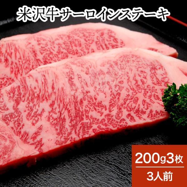 肉 牛肉 和牛 米沢牛 サーロインステーキ  200g3枚 3人前  冷蔵便 黒毛和牛 牛肉 ギフト プレゼント