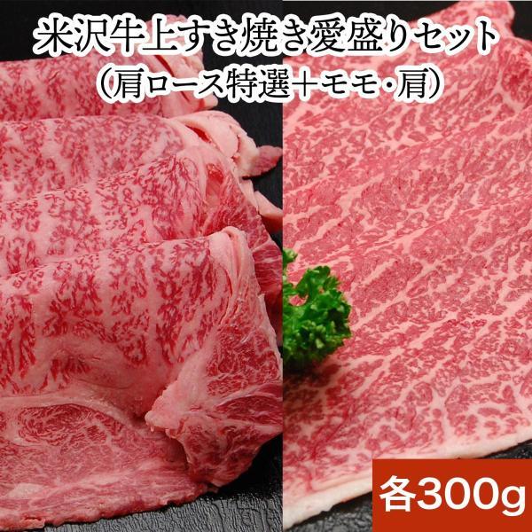 敬老の日 2021 ギフト 肉 牛肉 和牛 米沢牛送料無料 お肉 高級 ギフト プレゼントまとめ 買い 米沢牛 上すき焼き愛盛りセット