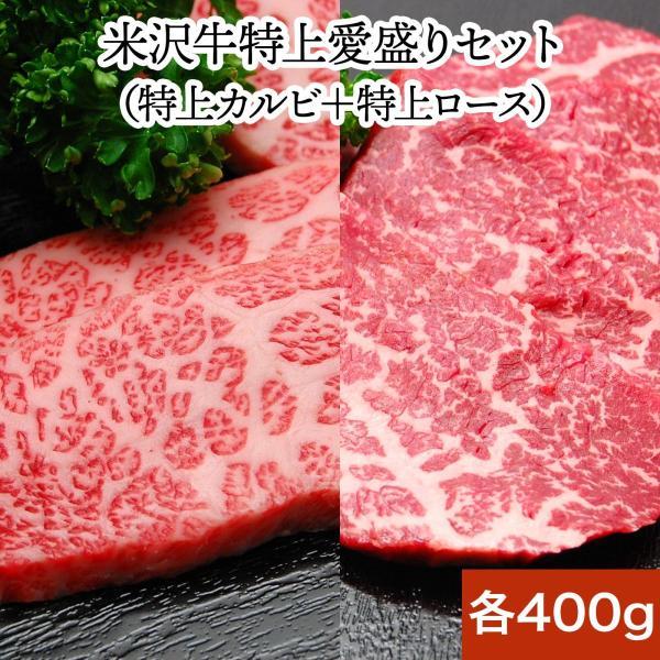 お中元 2021 ギフト 肉 牛肉 和牛 米沢牛 ギフト プレゼント 焼き肉 特上愛盛りセット 焼肉