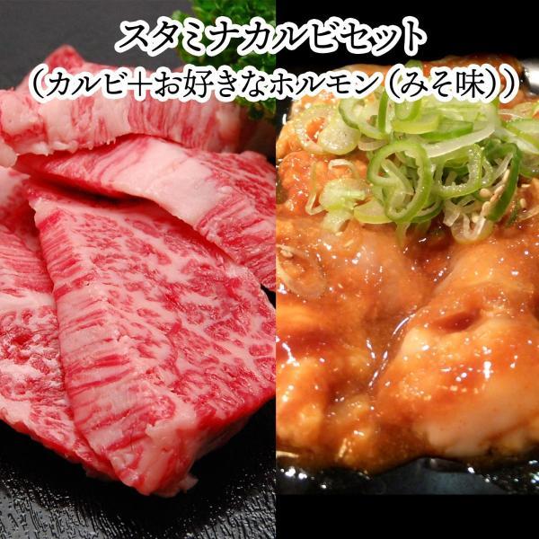 お中元 2021 ギフト 肉 牛肉 和牛 米沢牛 ギフト プレゼント 焼き肉 スタミナカルビセット 焼肉